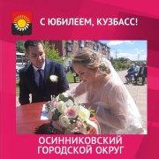 Семейный день в истории празднования юбилея Кузбасса