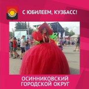 Кузбасс - это каждый из нас!