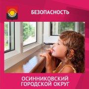 Выпадение из окон - одна из причин гибели детей