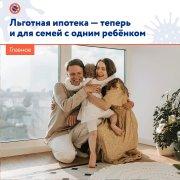 «Льготную ипотеку» продлили до 1 июля 2022 года