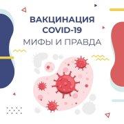 Мифы и правда о вакцинации от COVID-19
