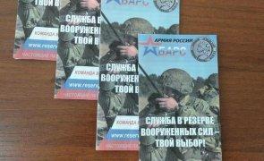 Военкоматы Кузбасса проводят набор резервистов вооружённых сил
