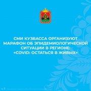 Завтра, 27 июля, СМИ Кузбасса проведут марафон об эпидемиологической ситуации в регионе: «COVID: остаться в живых».