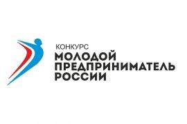 Молодой предприниматель России - 2021