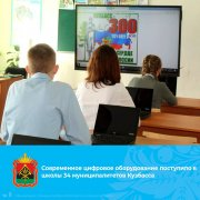 По поручению губернатора Сергея Цивилева перед началом нового учебного года 166 школполучили современное цифровое оборудование