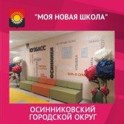 В рамках губернаторской программы «Моя новая школа» в юбилейном году 1 сентября откроют двери три школы