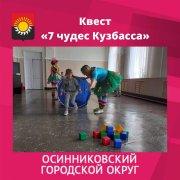 Квест «7 чудес Кузбасса»