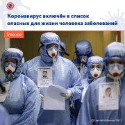 Коронавирус включён в список опасных для жизни человека заболеваний, наряду с холерой, чумой и другими.