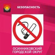 Курение может стать причиной пожара!