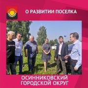 Александр Максимов посетил п. Тайжина