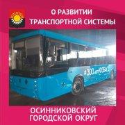 О развитии транспортной системы