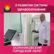 В больницы Кузбасса продолжает поступать современное медицинское оборудование.