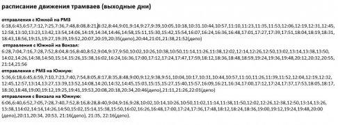 Расписание движение автобусов и трамваев с 01.09.2021г.