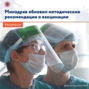 Минздрав обновил методические рекомендации о вакцинации от COVID-19
