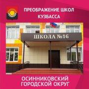 После модернизации по губернаторской программе «Моя новая школа» открылась школа №32 в Белове