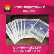 Об итогах работы, проводимой в рамках 300-летия Кузбасса