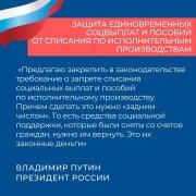 Важные для развития страны и безопасности россиян поручения президента
