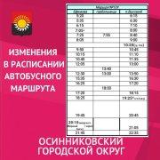 Новое расписание автобусного маршрута