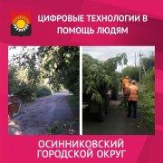 """Кузбасс-онлайн"" в действии"