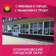 Открытие выставки творческих работ, посвященной Дню шахтёра и 300-летию Кузбасса, состоялось в Осинниках