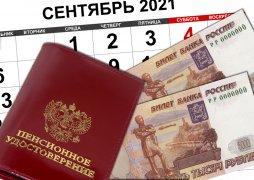 Более 8 млрд рублей получат кузбасские пенсионеры в сентябре