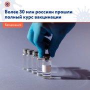 О вакцинации в России
