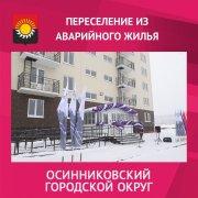 Почти пять миллиардов рублей направлено в Кузбассе на переселение из аварийного жилья