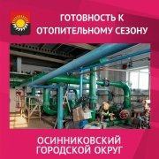 Профилактический ремонт и техническое обслуживание выполнялось на всех объектах инженерной инфраструктуры