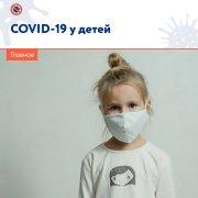 По данным Роспотребнадзора, 8–10% заболевших COVID-19 — дети.