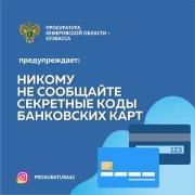 Прокуратура Кемеровской области – Кузбасса предупреждает!