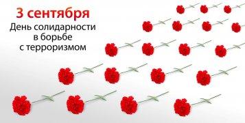 3 сентября - День солидарности в борьбе с терроризмом!