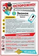 Полиция Кузбасса предупреждает!
