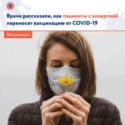 Врачи рассказали, как аллергики переносят вакцинацию от COVID-19