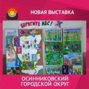 Берегите леса Кузбасса