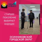 Ветеран Великой Отечественной войны из Осинников проголосовал на своём избирательном участке