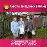 Осинниковцы голосуют дома