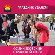 На городской площади Осинников прошли развлекательные мероприятия