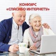 Конкурс «Спасибо интернету» продолжает принимать заявки от пенсионеров