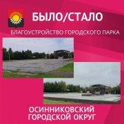 Завершился первый этап реконструкции площадки в городском парке Осинников