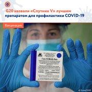 Министры здравоохранения стран G20 назвали российскую вакцину от коронавируса «Спутник V» лучшим вариантом для профилактики ковида, - глава Минздрава