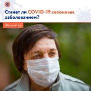 Коронавирус станет сезонным заболеванием, когда уровень иммунитета достигнет 80% ❗️