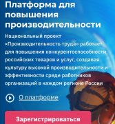 Кузбасским предприятиям рассказали о преимуществах участия в нацпроекте «Производительность труда»
