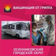 В Осинниках продолжает свою работу  мобильный пункт вакцинации от гриппа