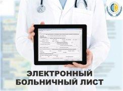 С 1 января 2022 года отменяется требование согласия пациента для оформления электронного больничного