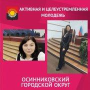Осинниковцы в молодёжном парламенте Кузбасса!