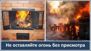 Правила пожарной безопасности в период отопительного сезона.