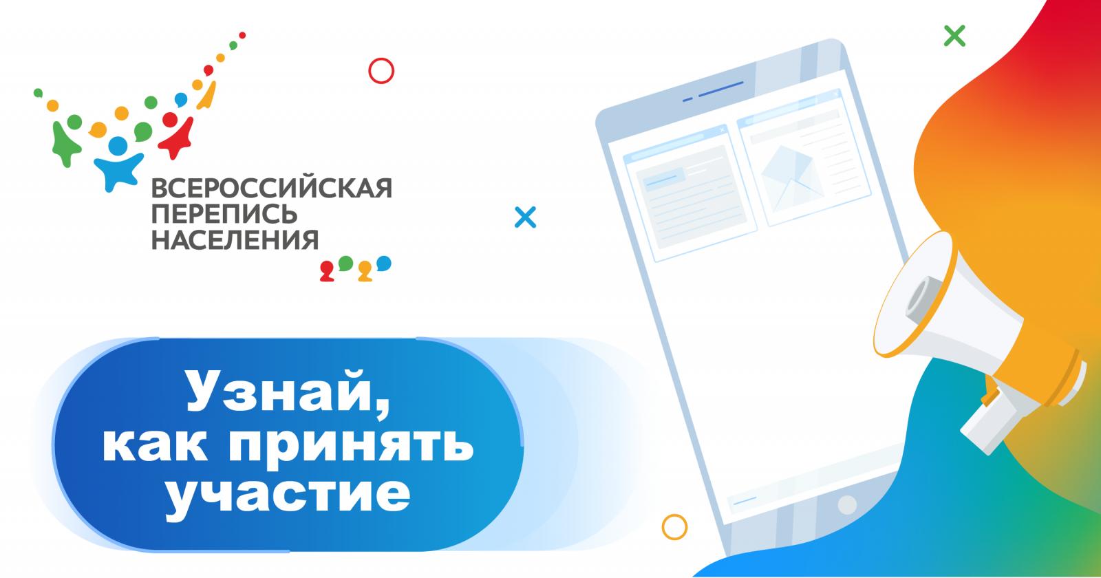 С 15 октября по 14 ноября проводится Всероссийская перепись населения
