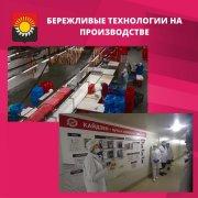 Бережливые технологии на производстве