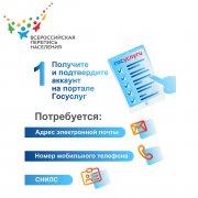 Кузбассовцы смогут принять участие во Всероссийской переписи через портал «Госуслуги»