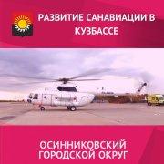 Первый борт санитарной авиации появился в Кузбассе